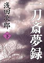 一刀斎夢録 下 by Jiro Asada