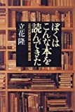 B029 『ぼくはこんな本を読んできた―立花式読書論、読書術、書斎論』