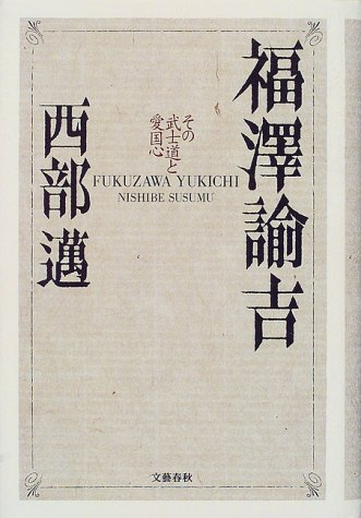 福沢諭吉―その武士道と愛国心