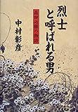 烈士と呼ばれる男―森田必勝の物語