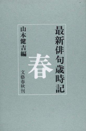 最新俳句歳時記(春)(夏)(秋)(冬)(新年)