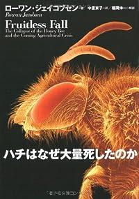 『ハチはなぜ大量死したのか』