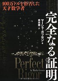『完全なる証明』