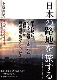 『日本の路地を旅する』