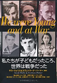 多様な世界、多様な真実 『私たちが子供だったころ、世界は戦争だった』 サラ・ウォリス&スヴェトラーナ・パーマー