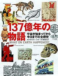 『137億年の物語 宇宙が始まってから今日までの全歴史』を双六のように読む