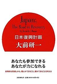 『日本復興計画』
