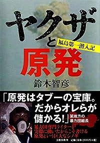 光は闇より出でて、闇より暗し -『ヤクザと原発 福島第一潜入記』