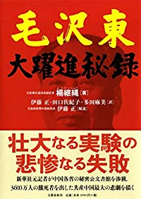 永遠の墓碑ー『毛沢東大躍進秘録』