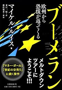 『ブーメラン』-破綻の翼は日本に向かっているのか