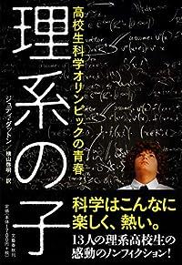 『理系の子』 2012年No.1の第1候補登場!by 成毛眞