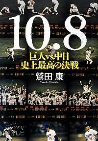 『10・8』 - 日本プロ野球史上最高の一戦。