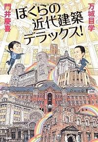 ゆるり漫遊 万城目学『ぼくらの近代建築デラックス!』