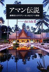 『アマン伝説』 アジアンリゾートの風景