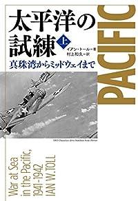 『太平洋の試練(上・下)』2013年No.1(3冊目)