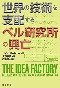 『世界の技術を支配する ベル研究所の興亡』世紀のアイディア工場