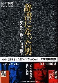 『辞書になった男 ケンボー先生と山田先生』上級ミステリー本