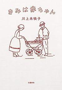 9月のこれから売る本-山下書店南行徳店 髙橋佐和子