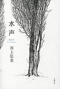 『水声』by 出口 治明