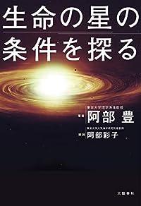 我々は特別な存在か。宇宙的バランス感覚を養う一冊『生命の星の条件を探る』
