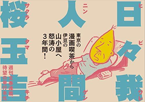 ファミ通で一世を風靡した漫画家・桜玉吉の激動の3年間を記したコミックエッセイ『日々我人間』を紹介!
