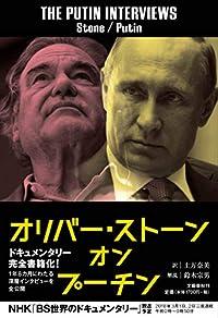 『オリバー・ストーン オン プーチン』あの社会派監督が密着取材 北の帝王のもう一つの見方