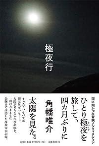暗闇という根源的未知に命を懸けた大探検記『極夜行』