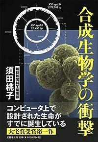『合成生物学の衝撃』生物学、その先の未来