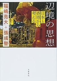 『辺境の思想 日本と香港から考える』