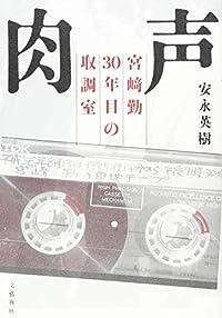 『肉声 宮崎勤30年目の取調室』初めて明かされた「肉声」が語る真実