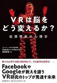 バーチャルリアリティーの果てしなき未来『VRは脳をどう変えるか? 仮想現実の心理学』