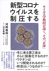 真打ち登場!テレビを見るならこれを読め『新型コロナウイルスを制圧する』