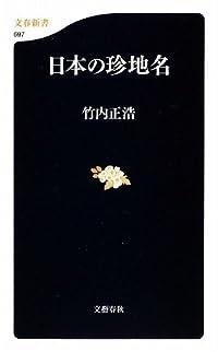 『日本の珍地名』