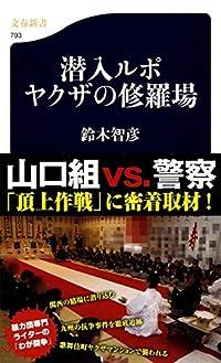 『潜入ルポ ヤクザの修羅場』 週刊朝日3月11日号 「ビジネス成毛塾」掲載