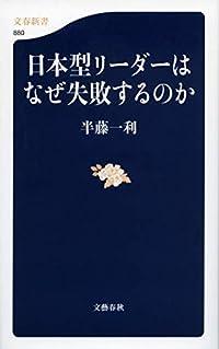 『日本型リーダーはなぜ失敗するのか』賢者は歴史から学び、愚者は経験から学ぶ