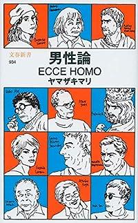 『男性論 ECCE HOMO』by 出口 治明