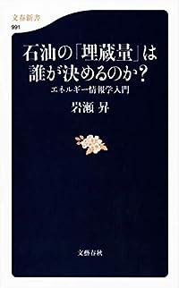 これを読まずに日本の未来は語れない『石油の「埋蔵量」は誰が決めるのか?』