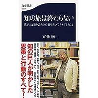 「知の巨人」立花隆のすべてがここに『知の旅は終わらない 僕が3万冊を読み100冊を書いて考えてきたこと』 - HONZ