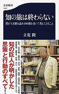 「知の巨人」立花隆のすべてがここに『知の旅は終わらない 僕が3万冊を読み100冊を書いて考えてきたこと』