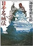 新装版 日本名城伝 (文春文庫)