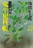 Onihei hankachō. Meiro : tokubetsu chōhen / Ikenami Shōtarō