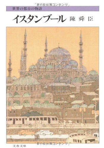 イスタンブール―世界の都市の物語