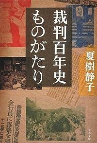 『裁判百年史ものがたり』 日本をつくった12の事件