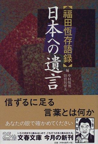 日本への遺言―福田恆存語録