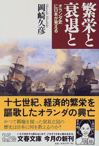 繁栄と衰退と―オランダ史に日本が見える