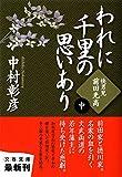 われに千里の思いあり〈中〉快男児・前田光高 (文春文庫)