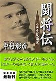 闘将伝―小説 立見尚文 (文春文庫)
