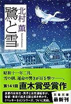 鷺と雪 (文春文庫) by Kaoru Kitamura
