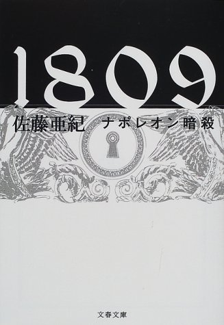 1809 ナポレオン暗殺