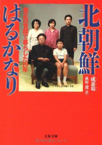北朝鮮はるかなり―金正日官邸で暮らした20年